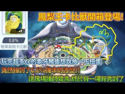 【Pokemon Unite鳳梨卡比獸登場! 玩完新角象牙豬去轉扭蛋,竟抽到0.8%機率的造型?! 挖系阿米遊戲精華】