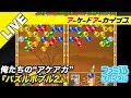 ACA NEOGEO Puzzle Bobble 2 Video #0