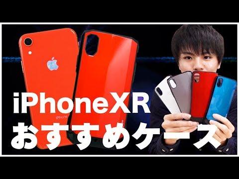 【iPhoneXR】細部までこだわった人気の保護ケースLEGGERAがすごい。【新色紹介】
