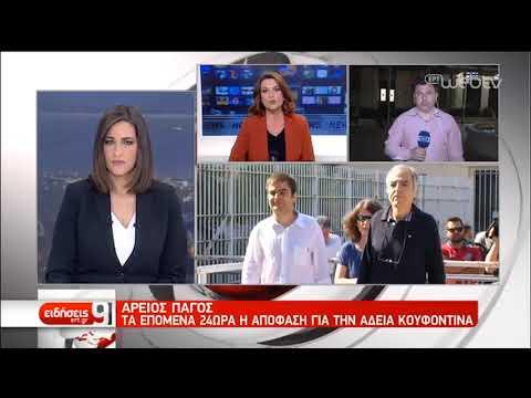 Τα επόμενα 24ωρα η απόφαση για την άδεια Κουφοντίνα   21/05/2019   ΕΡΤ