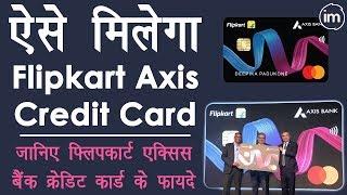 Axis Bank Flipkart Credit Card in Hindi - एक्सिस बैंक फ्लिपकार्ट क्रेडिट कार्ड के क्या फायदे है? - Download this Video in MP3, M4A, WEBM, MP4, 3GP