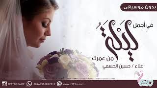 تحميل اغاني في اجمل ليلة من عمرك بدون موسيقى 2018 غناء حسين الجسمي بدون اسماء MP3