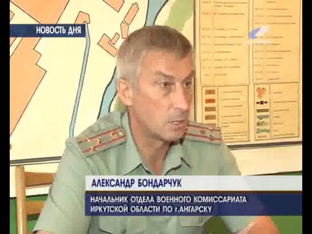 План по призыву Ангарск перевыполнил