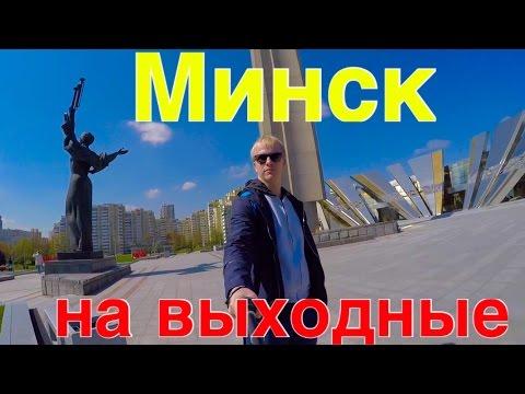 Выходные в Минске на авто. Сколько денег брать. Где поесть. Куда сходить?