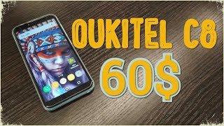 Смартфон Oukitel C8 Gold от компании Cthp - видео 1