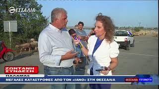 ΠΑΛΑΜΑΣ_Μεγάλες καταστροφές απο τον «ΙΑΝΟ» στη Θεσσαλία 21 09 2020