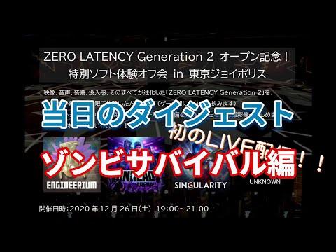 【東京ジョイポリス:1st Floor】オフ会イベント抜粋「ゾンビサバイバル」編 ZERO LATENCY VR(VRアトラクション)