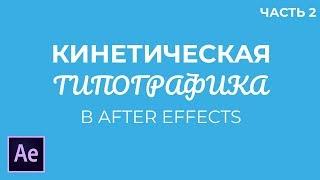 Кинетическая Типографика в Adobe After Effects. Часть 2.