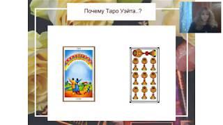 Как научиться предсказывать на картах Таро