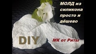 MОЛД - VEINER из силикона просто и дёшево.МК от Риты Mold made with building silicone simple & cheap