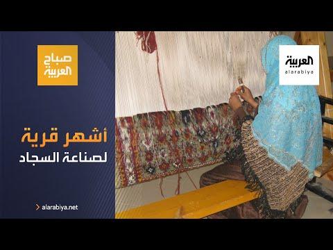 العرب اليوم - شاهد:  تعرف على أشهر قرية لصناعة السجاد اليدوي في الفيوم