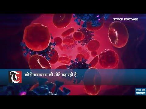 कोरोनावायरस की मौतें बढ़ रही हैं