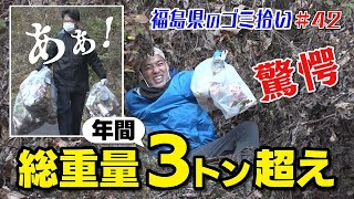 #42「ブンケン歩いてゴミ拾いの旅」相馬~福島編3