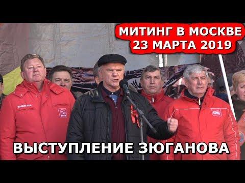 ПРОТЕСТ В МОСКВЕ 23 МАРТА 2019 ГОДА. ВЫСТУПЛЕНИЕ ГЕННАДИЯ ЗЮГАНОВА.