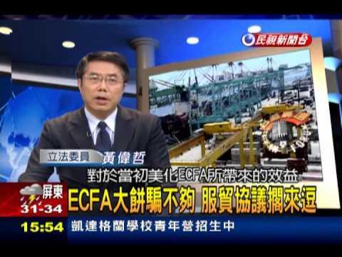 [新聞] 黃偉哲:ECFA若不續約.每年須面對600億關稅 - Gossiping板 - Disp BBS