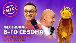 Лига Смеха 2021, Фестиваль 8-го сезона   Полный выпуск 26.09.2021