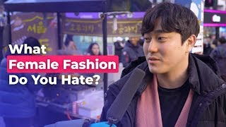 What Female Fashion Do You Hate? | Koreans Answer