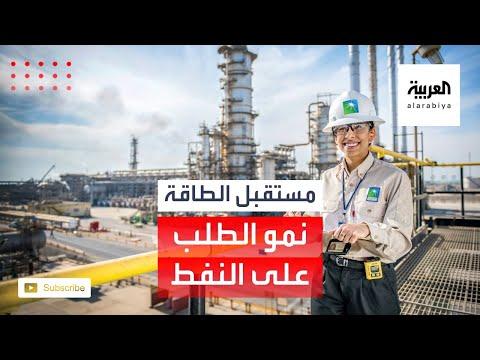 العرب اليوم - شاهد: وكالة الطاقة تتوقع استمرار نمو الطلب على النفط حتى 2040