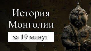 История Монголии на карте. Почему монголы всех побеждали?