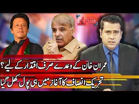 Takrar with Imran Khan   28 August 2018   Express News