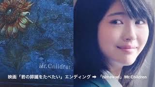 mqdefault - 【超感動】映画「君の膵臓をたべたい」ラストシーンからの「himawari」Mr.Children