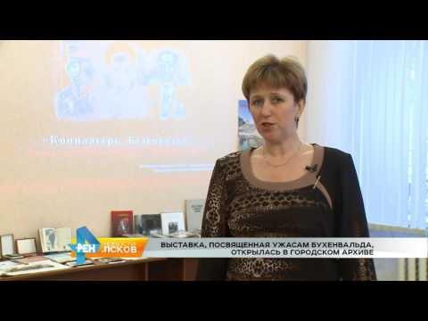 Новости Псков 14.12.2016 # Выставка Бухенвальд