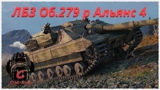 ЛБЗ 2.0 на Об 279(р) Альянс 4