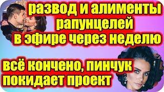 ДОМ 2 НОВОСТИ ♡ Раньше Эфира 21 февраля 2019 (21.02.2019).
