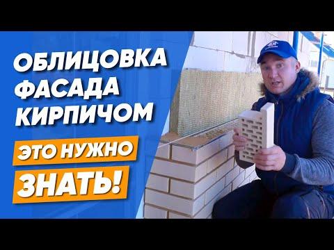 Облицовка дома кирпичом [ВАЖНЫЕ МОМЕНТЫ] Отделка газобетона снаружи кирпичной кладкой своими руками