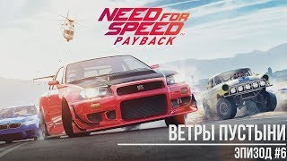 Need for Speed: Payback - Ветры пустыни - Эпизод №6