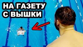 Что будет если прыгнуть в воду на газету с большой вышки | Самый страшный челлендж | Ночь в бассейне