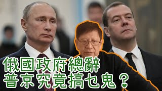 俄國政府總辭 普京究竟搞乜鬼?特朗普彈劾案進展〈蕭若元:理論蕭析〉2020-01-16