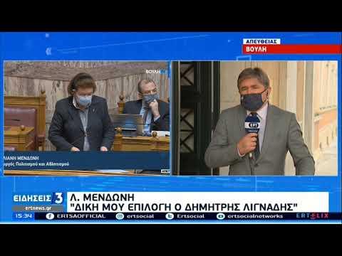 Μενδώνη: Δική μου επιλογή ο Δημήτρης Λιγνάδης ΕΡΤ 01/03/2021