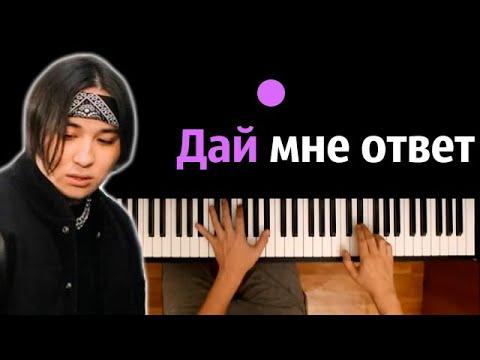 The Limba - Дай мне ответ ● караоке   PIANO_KARAOKE ● ᴴᴰ + НОТЫ & MIDI