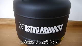 デカッ!アストロプロダクツ・エアコンプレッサー購入しました。