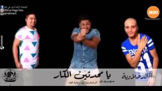 تحميل اغاني مهرجان يا محدثين الكار الدخلاوية ألبوم الانطلاقة YouTube MP3