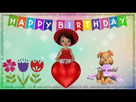 День рождения (детский)