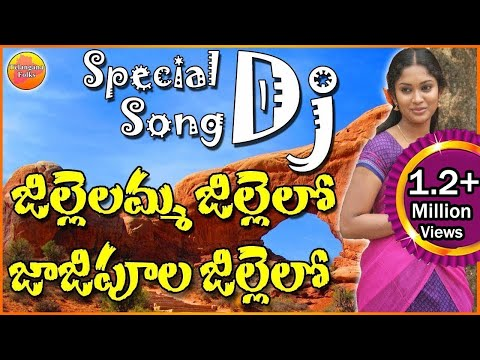 Jilelamma Jillelo Jaji Pula Dj Song | New Private Dj Songs