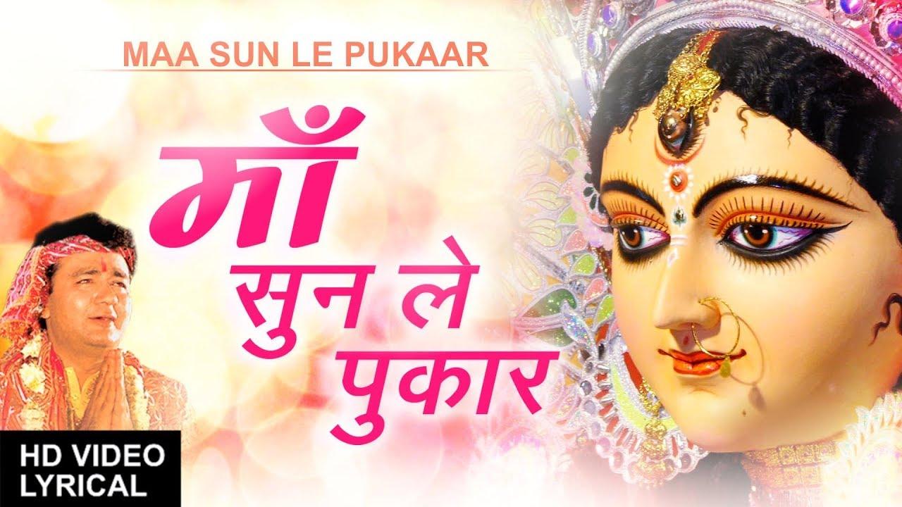 Maa-Sun-Le-Pukar-Lyrics-In-Hindi