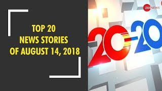News20-20: Watch top 20 News stories of the day | देखिए दिनभर की 20 बड़ी खबरें