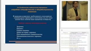 Взаимоотношения врачей и пациентов  Основные подходы в законодательстве к правам пациентов