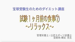宝塚受験生のダイエット講座〜試験1ヶ月前の食事⑦リラックス〜のサムネイル