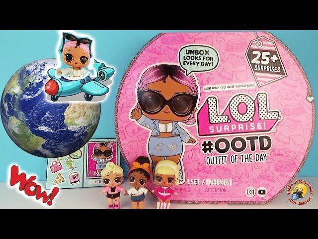 Игровой набор с куклой L.O.L.  - МОДНЫЙ ЛУК (с аксессуарами)