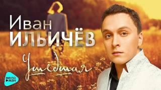 Иван Ильичёв - Ушедшая (Official Audio 2017)