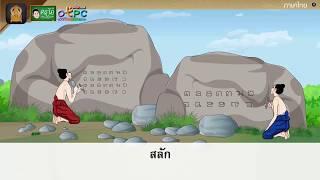 สื่อการเรียนการสอน เรียนรู้คำศัพท์เรื่อง กระดาษนี้มีที่มา ป.4 ภาษาไทย