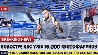 15.000 БРАТВЫ \ РЕАКЦИЯ \ ГТА САМП