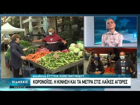 Νέα αυστηρότερα μέτρα στις λαϊκές αγορές | 10/11/20 | ΕΡΤ