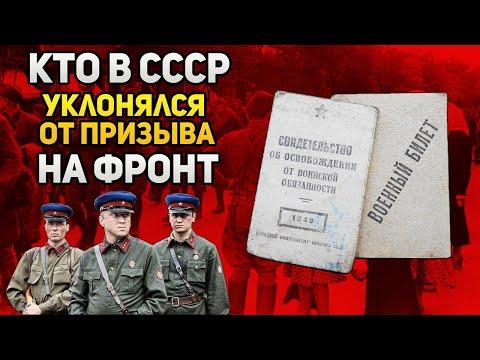 Кто в СССР уклонялся от призыва на фронт во время Великой Отечественной