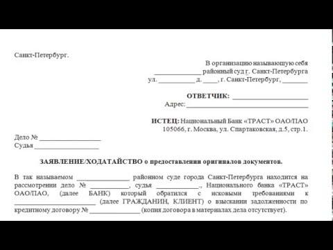 Ходатайство в суд о предоставлении оригиналов документов, Проверяем сохранил ли банк оригиналы догов