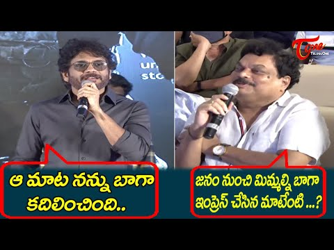 Akkineni Nagarjuna Superb Reaction to B.A.Raju at WILD DOG Success Celebrations | TeluguOne Cinema
